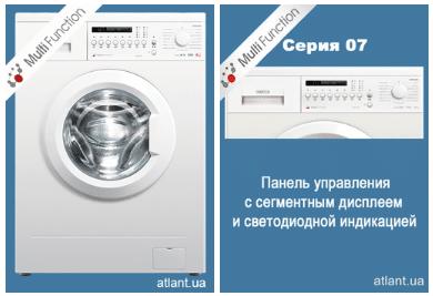 07 серия Multi Function стиральных машин ATLANT