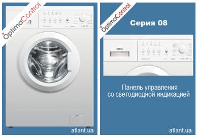 08 серия OptimaControl стиральных машин ATLANT