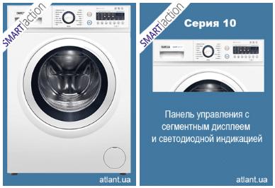 10 серия Smart Action стиральных машин ATLANT