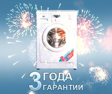 З года гарантии на стиральные машины ATLANT