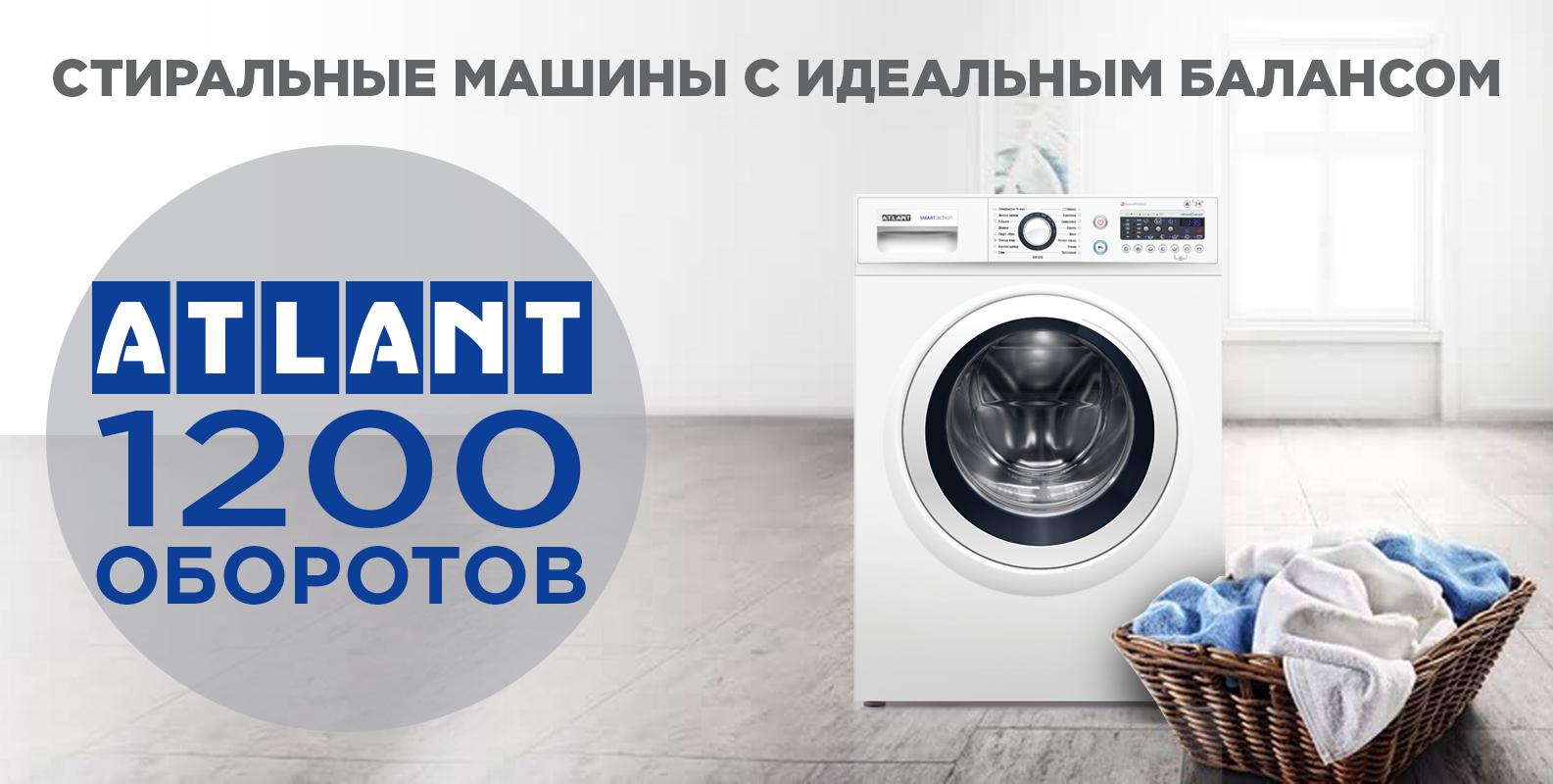 Стиральная машина АТЛАНТ 1200 оборотов