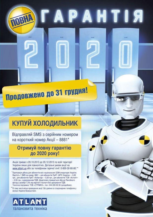Важная информация для участников акции «Полная гарантия на холодильники АТЛАНТ до 2020 года»!