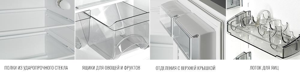 Внутреннее оснащение холодильника ATLANT Х 5810-100