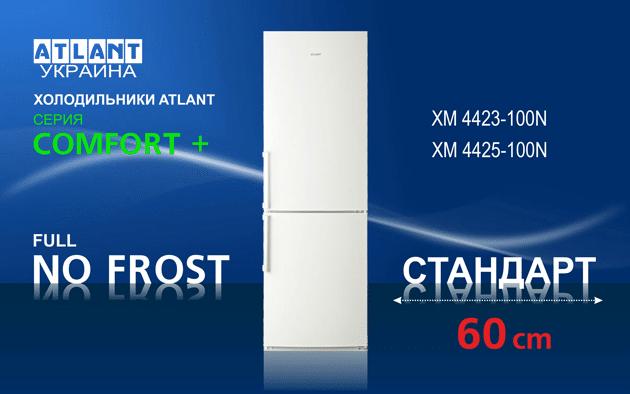 ВПЕРВЫЕ в УКРАИНЕ: холодильники ATLANT ХМ 4423-100N и ХМ 4425-100N с системой NO FROST