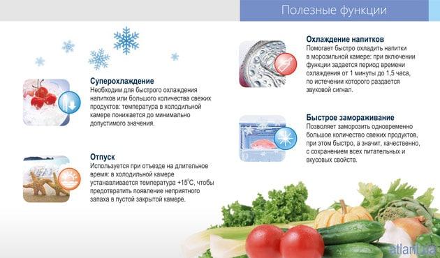Полезные функции холодильников FULL NO FROST от АТЛАНТ