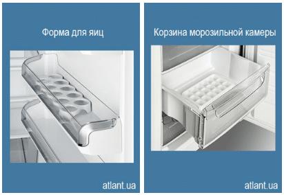 Вкладыши для хранения яиц и корзина морозильной камеры холодильников FULL NO FROST от АТЛАНТ