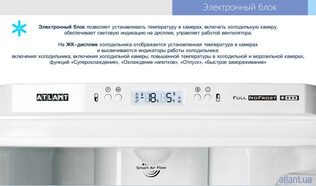 Электронный блок управления холодильников FULL NO FROST от АТЛАНТ
