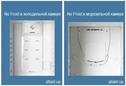 Система No Frost в холодильном и морозильном отделениях холодильника ATLANT