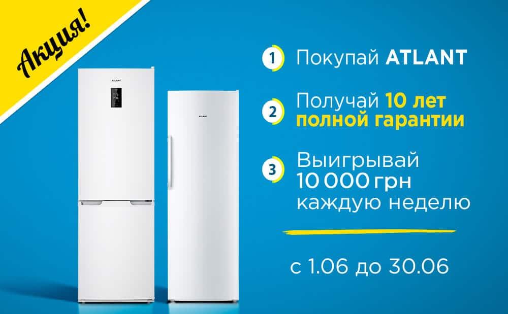 Акция! 10 лет гарантии на холодильники и морозильные камеры ATLANT