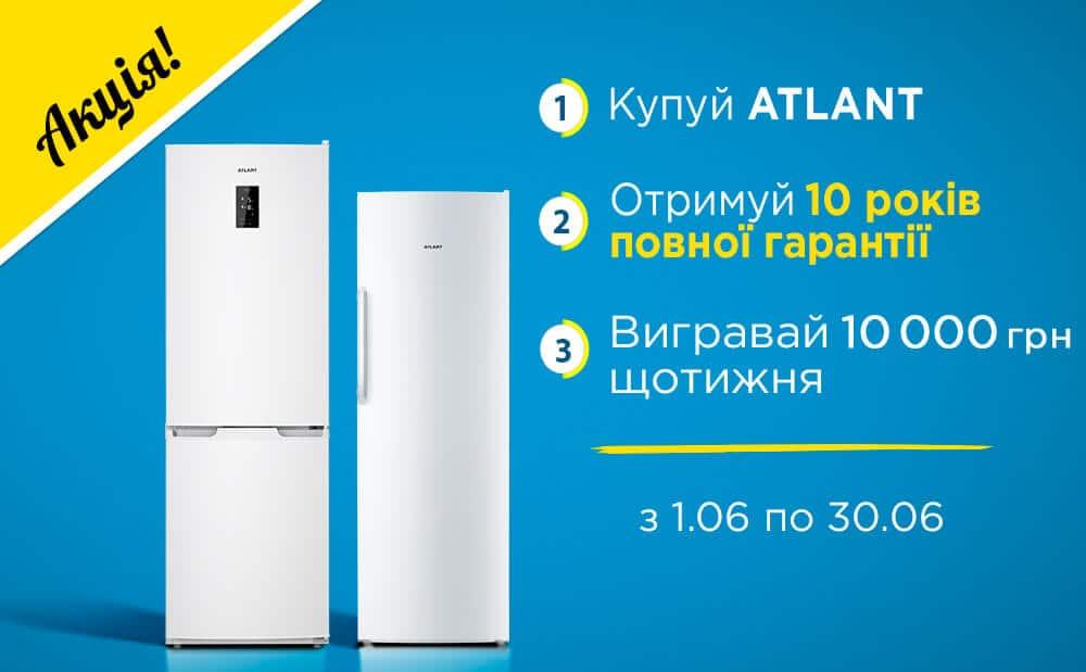 Акція! 10 років гарантії на холодильники та морозильні камери ATLANT