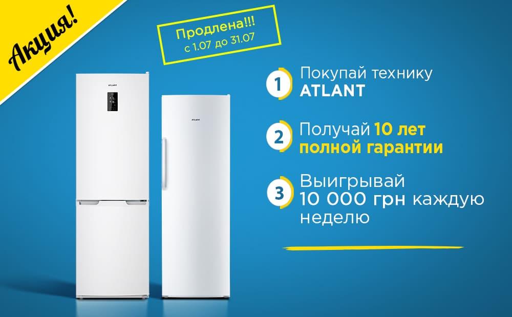 Акция продлена до 31.07! 10 лет гарантии на холодильники и морозильные камеры ATLANT