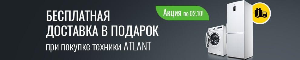 Акция до 02.10! Бесплатная доставка техники ATLANT