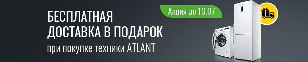 Акция до 16.07! БЕСПЛАТНАЯ адресная доставка по всей территории Украины!