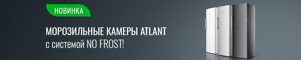 Морозильные камеры ATLANT с системой NO FROST!