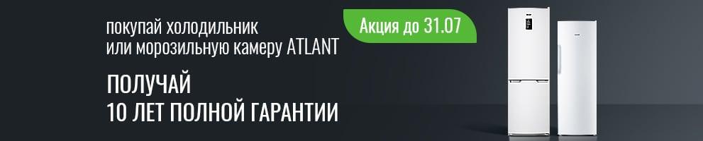 Акция до 31.07! 10 лет гарантии на холодильники и морозильные камеры ATLANT