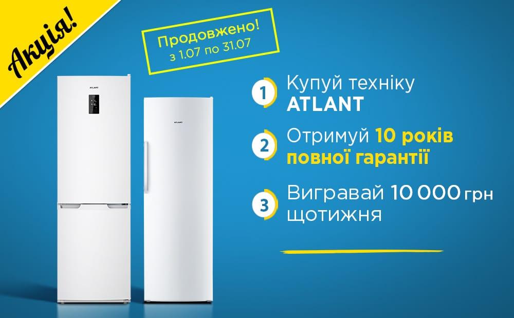 Акцію продовжено 31.07! 10 років гарантії на холодильники та морозильні камери ATLANT