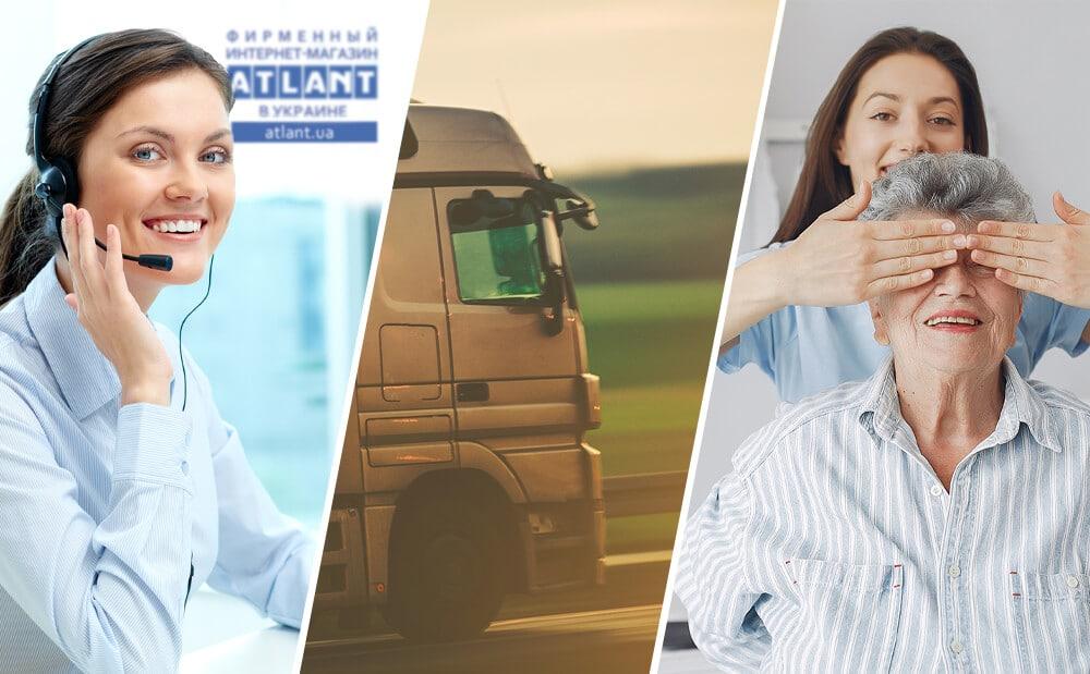 Доставка от Фирменного интернет-магазин ATLANT!