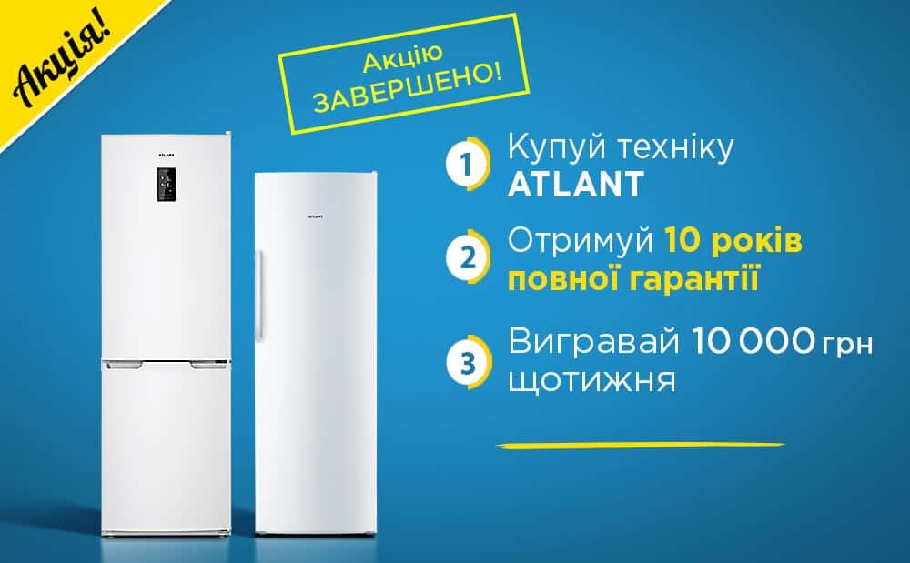 Акцію «10 років гарантії на холодильники та морозильні камери ATLANT» завершено!