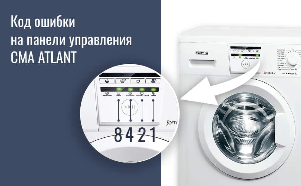 Коды ошибок в стиральных машин ATLANT-3