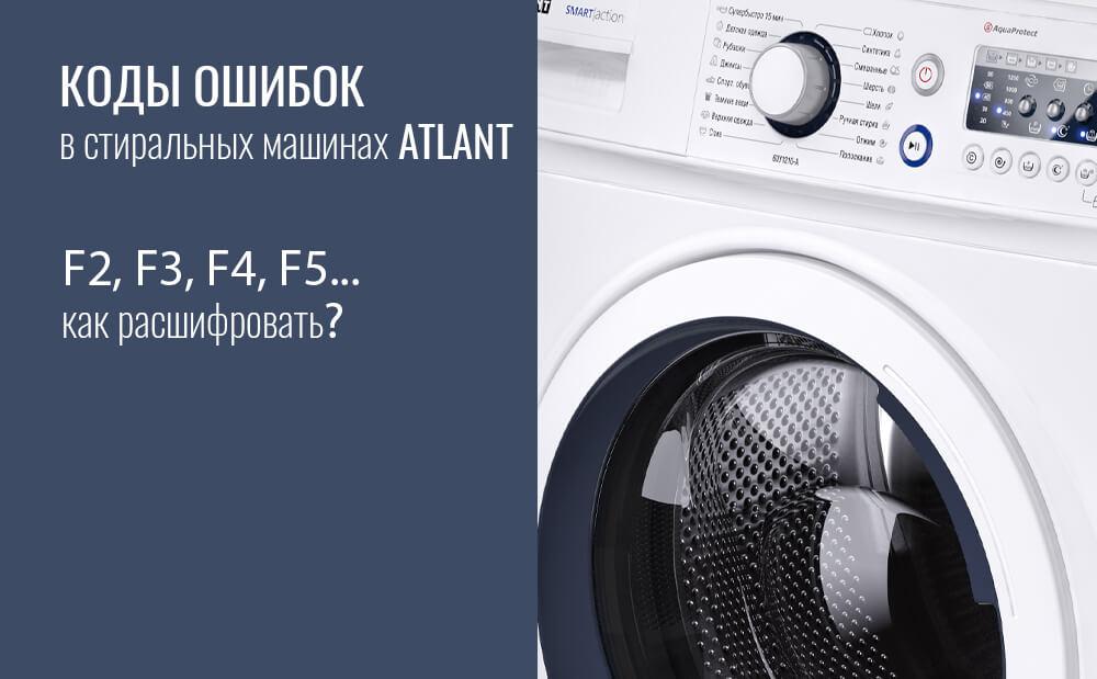 Коды ошибок в стиральных машин ATLANT-1