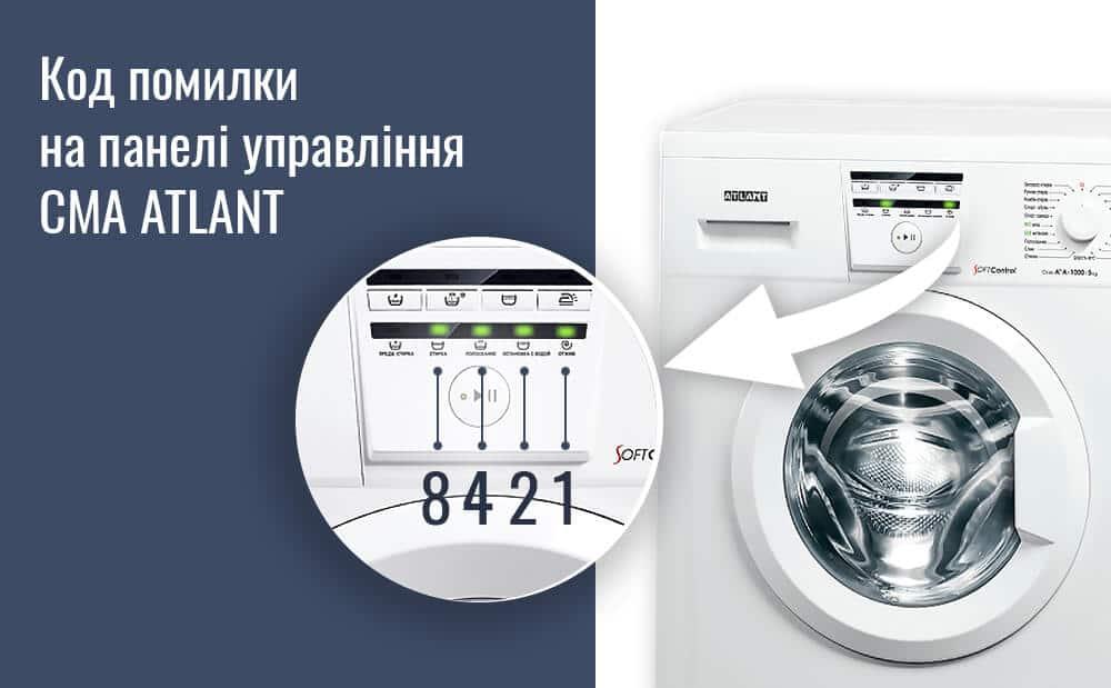 Коди помилок в пральних машин ATLANT-3