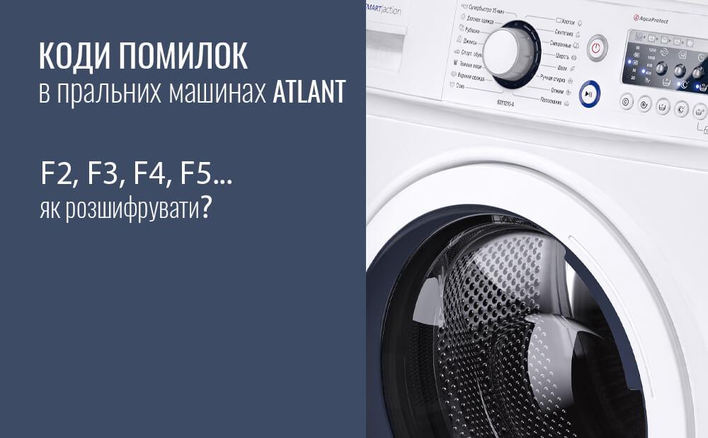 Коди помилок в пральних машин ATLANT