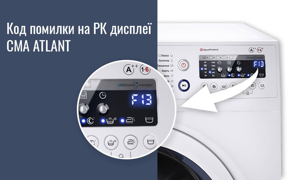 Коди помилок в пральних машин ATLANT-2