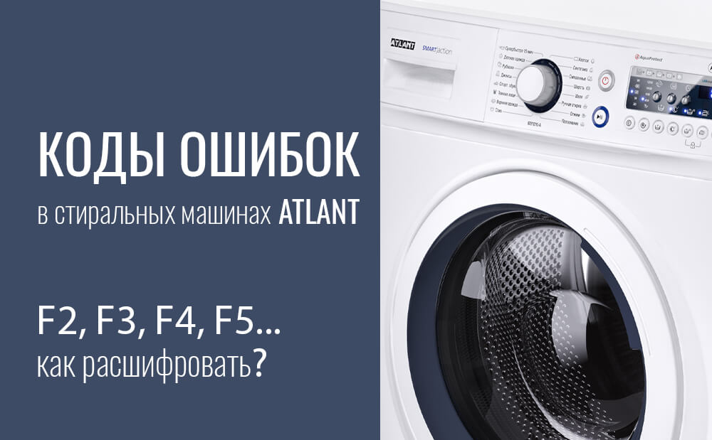 Коды ошибок в стиральных машин ATLANT