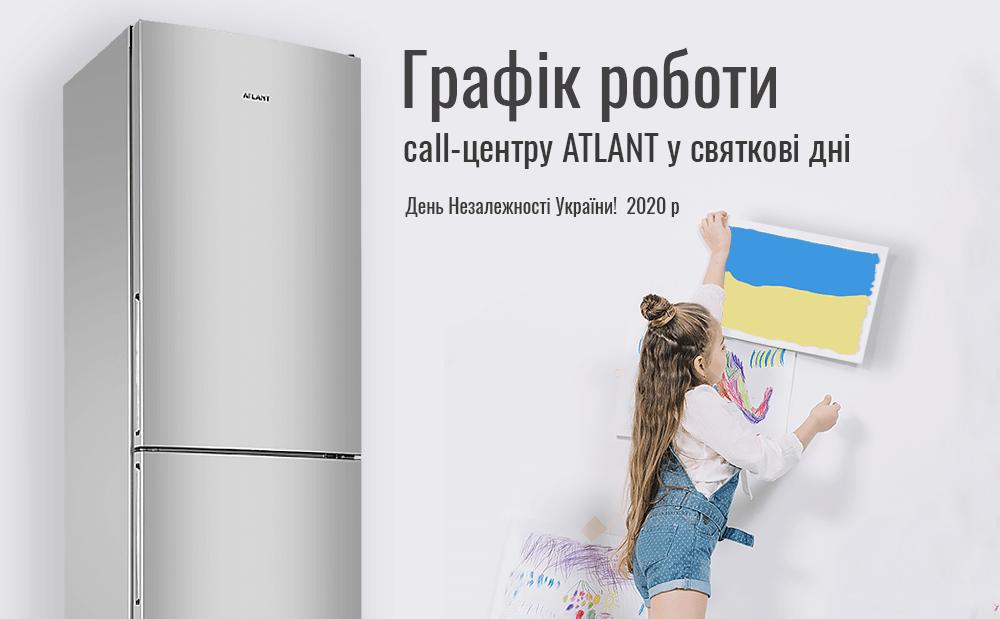 Графік роботи call-центру фірмового інтернет-магазину ATLANT в святкові дні