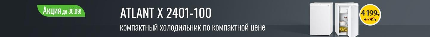 Акция до 30.09! Холодильник ATLANT Х 2401-100 по компактной цене