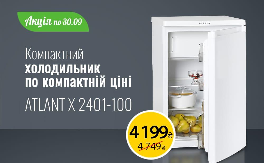 Акція до 30.09! Холодильник ATLANT Х 2401-100 по компактній ціні