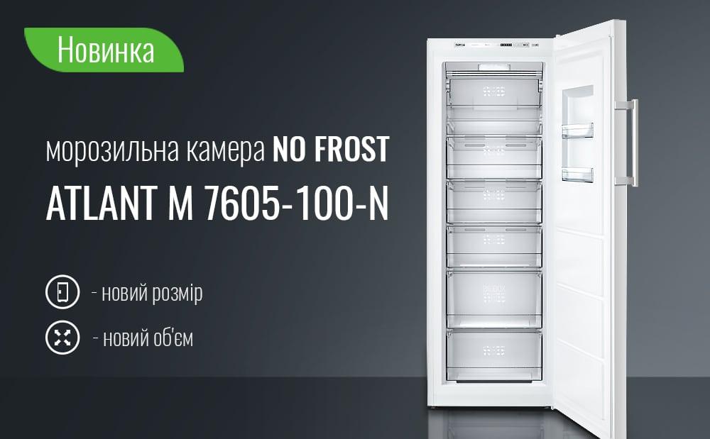 Морозильная камера ATLANT 7605-100 N