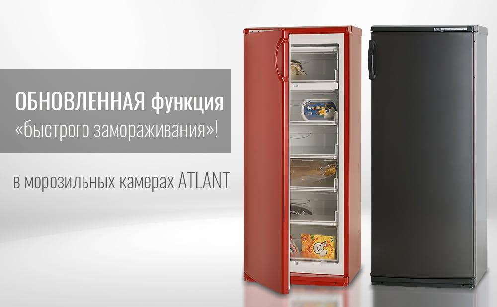 Морозильные камеры ATLANT - еще удобнее, еще функциональнее!