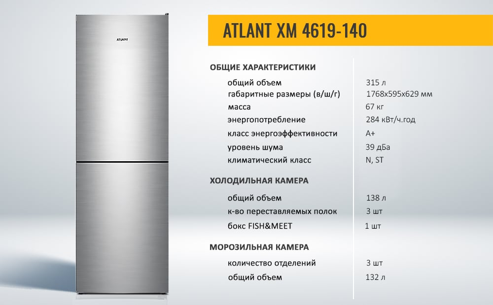 НОВИНКА! Холодильник ATLANT ХМ 4619 серии ADVANCE в новом цвете – нержавеющая сталь.