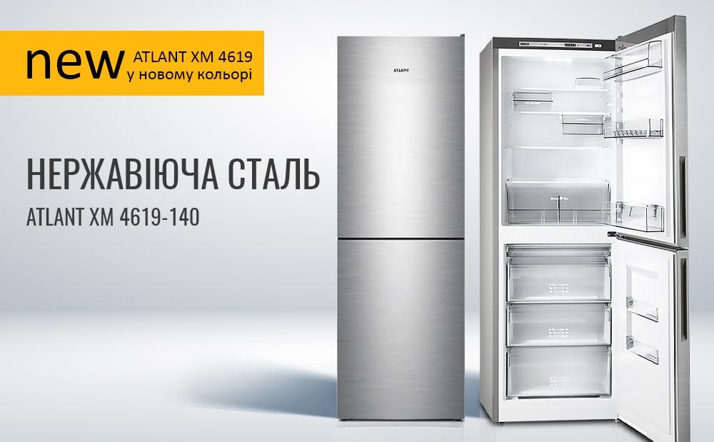 НОВИНКА! Холодильник ATLANT ХМ 4619 серії ADVANCE в новому кольорі - нержавіюча сталь-1