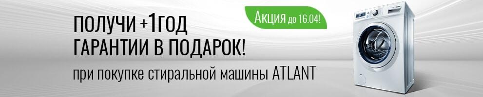 Акция 16.04! +1 год гарантии при покупке стиральной машины ATLANT
