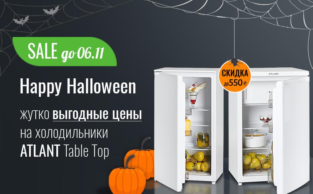 SALE до 06.11! Жутко цены на холодильники ATLANT Table Top
