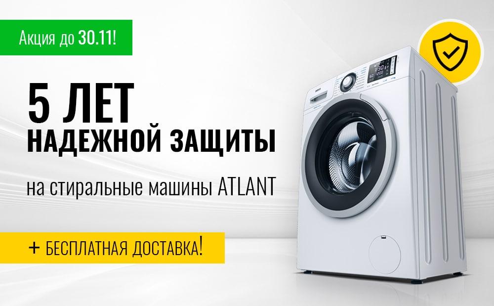Акция до 30.11! 5 лет под надежной защитой на стиральные машины ATLANT