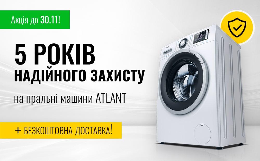 Акція до 30.11! 5 років під надійним захистом на пральні машини ATLANT