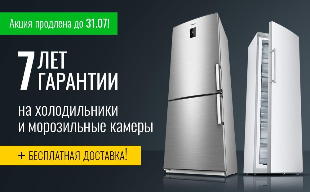 Акция! 7 лет гарантии на холодильники и морозильные камеры ATLANT