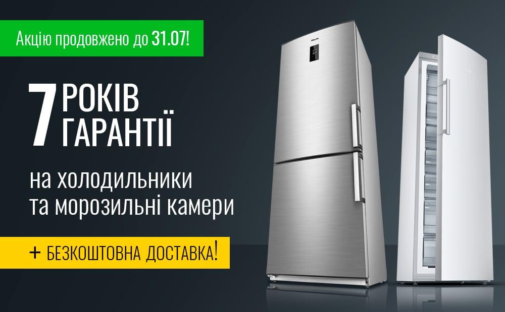 Акція! 7 років гарантії на холодильники та морозильні камери ATLANT