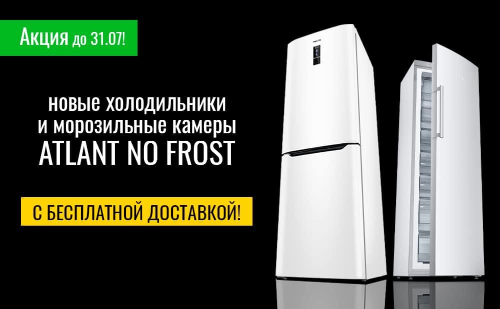 Акция! Бесплатная доставка холодильников и морозильных камер ATLANT NO FROST
