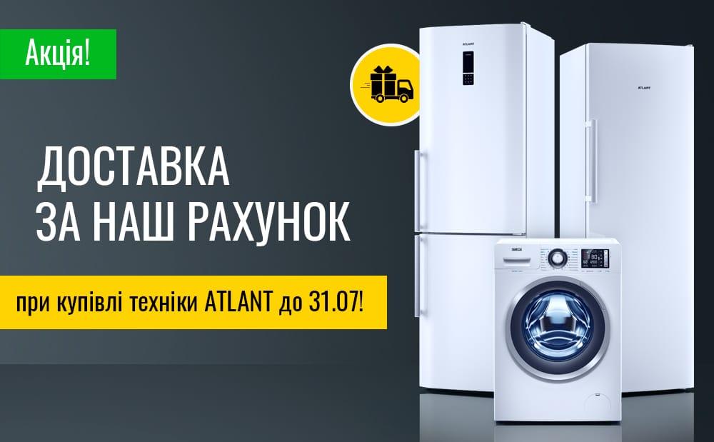 Бесплатная доставка техники ATLANT до 31.07