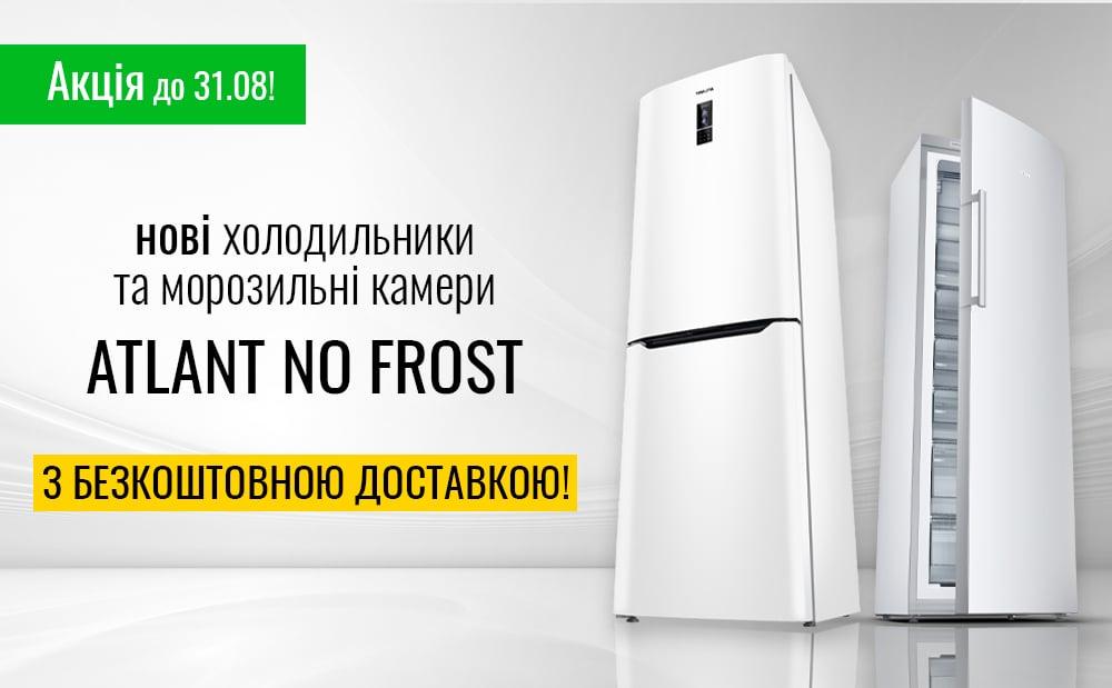 Акція! Безкоштовна доставка холодильників і морозильних камер ATLANT NO FROST