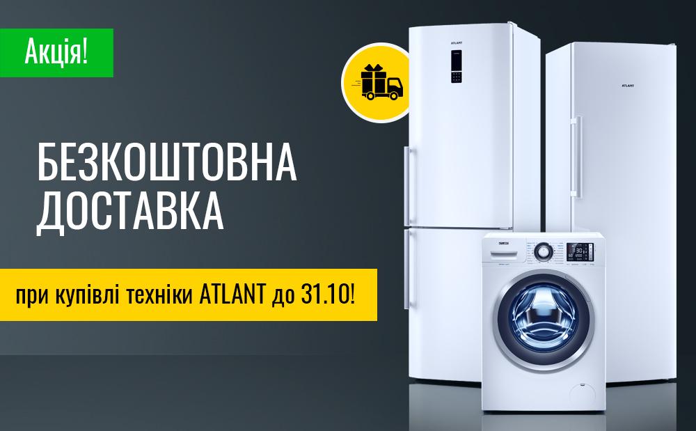 Бесплатная доставка техники ATLANT до 31.10