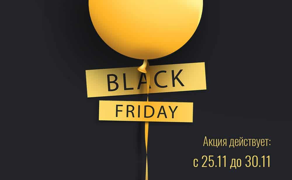 Black Friday 2020!
