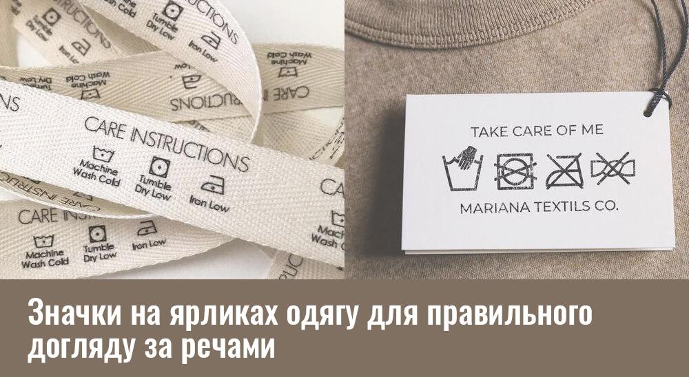 Значки на одягу для правильного догляду за речами