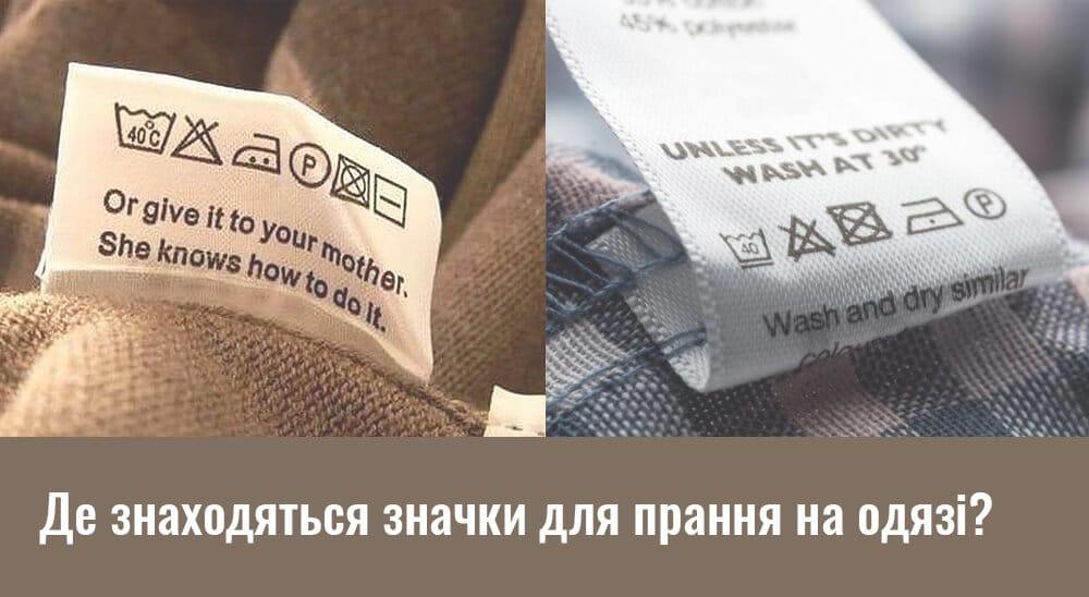 Де знаходяться значки для прання на одязі?