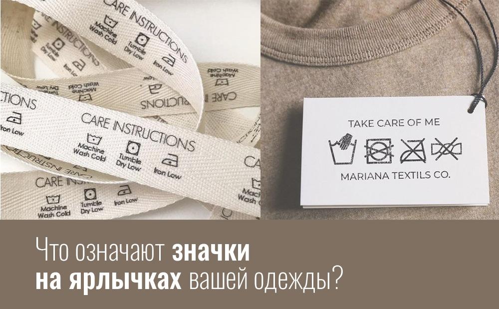 Что означают значки на ярлычках вашей одежды?