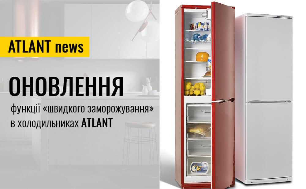 ATLANT news! Оновлення функції «швидкого заморожування» в холодильниках АТЛАНТ